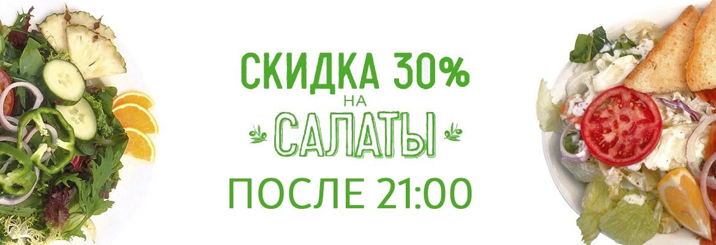 Скидка на салаты 30% после 20:00